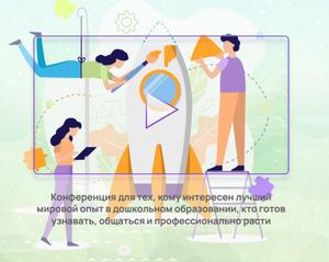 Международная онлайн-конференция «Университет детства: крутые практики»