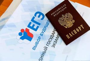 Все российские регионы будут получать материалы ЕГЭ через интернет