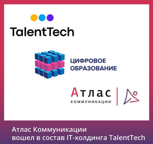 Компания «Атлас Коммуникации» вошла всостав IT-холдинга TalentTech