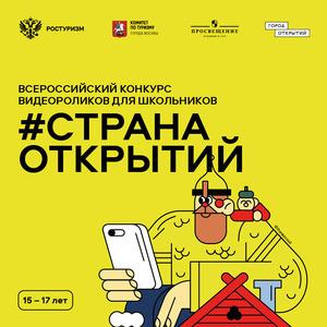 Вконкурсе видеороликов для школьников «Страна открытий» приняли участие 25 тысяч человек