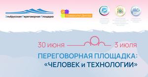 Форум «Эльбрусская переговорная площадка»