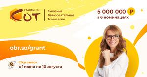 Конкурс грантовых проектов «Сквозные образовательные траектории»