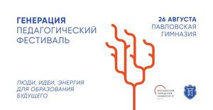 Педагогический фестиваль «Генерация»