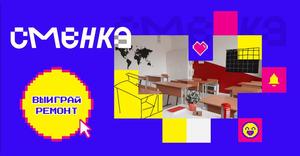 Конкурс набесплатный школьный ремонт «Сменка»