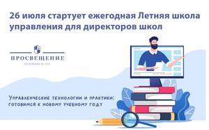 Летняя школа управления Академии «Просвещение»