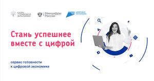 В России запущен бесплатный онлайн-сервис по цифровой грамотности