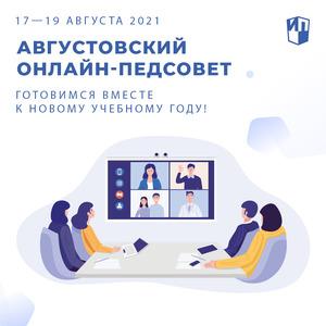 Августовский педсовет ГК«Просвещение»